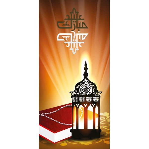 islami 02